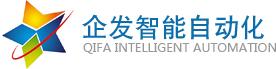 江门企发智能自动化机械设备有限公司